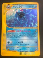JAPANESE POKEMON CARD AQUAPOLIS - TENTACRUEL 030/087 HOLO E3 - NM