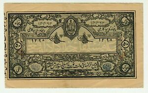 AFGHANISTAN 50 RUPEES P-4 1919 FIRST issue RARE Uni face Afghani Currency NOTE
