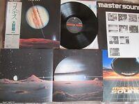 YUJI OHNO Cosmos JAPAN MASTER SOUND LP w/OBI+POSTER 32AH1202 Free S&H/P&P