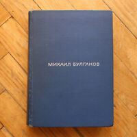 Mikhail Bulgakov. Selected Prose. RUSSIAN BOOK. 1966