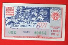 RUSSIA RUSSLAND LOTTERY TICKET SANTA CLAUS 1972s  800