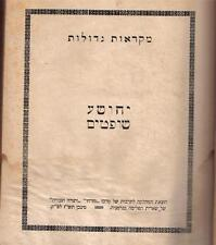 MUNICH GERMANY DP CAMP SURVIVORS JEWISH 1947 BIBLE HEBREW HOLOCAUST SHOA WW2