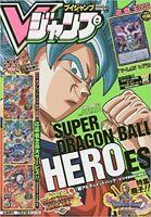 V JUMP magazine August Aug 2017 w/ Yu-Gi-Oh! Card / Japanese / Dragon ball Heros