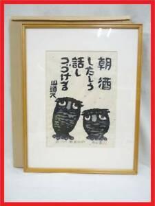 """Iwao Akiyama - """"I've Drunk in the Morning"""" - Beautifully Framed 1988 Woodblock"""