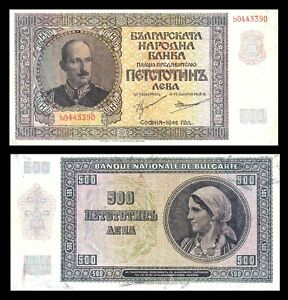 500 Leva 1942 Bulgaria Kingdom p-52a King Boris III Bulgarian WW2 WWII