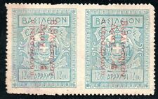 Greece.Very Scarce Revenues Pair Without Gum. Z62