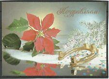 UdSSR 1989 Photocomposition flowers horseshoe congratulation USSR MC MK CCCP New