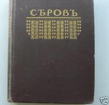 Old Russian book,Serov