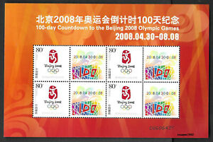 China 2008 Beijing Olympic Special S/S 100 Day Countdown  奥運