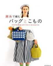 Crochet Bags and Interior Accessories by Using Hemp Yarns - japanese craft book