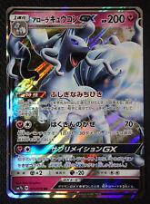 JAPANESE Pokemon Card Alolan Ninetales GX 025/050 RR SM7b Fairy Rise NM/M