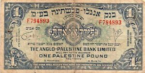 1948 PALESTINE ONE POUND BANKNOTE THE ANGLO PALESTINE BANK LIMITED F 794893 LOOK
