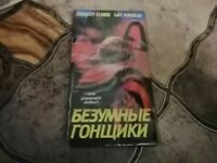 Driven 2001 Sylvester Stallone vhs Russian translation
