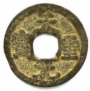 T2156, Ancient Java Coin, Tian-Sheng Tong-Bao, Brass, 1700's