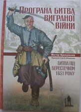 Battle of Berestechko 1651, Cossacks Military uniform, Historical reenactment