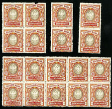 Russia Stamps 1917 Civil War Lot of 18