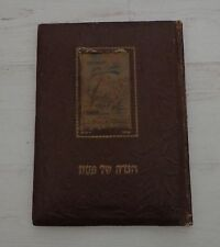 Bezalel Raban Judaica Leather copper Illustrated Passover Haggadah, Israel 1961