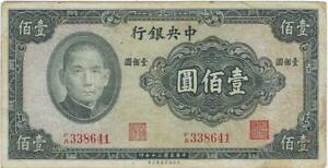 BANKNOTE---CHINA --CENTRAL BANK OF CHINA --1941 --  100 YUAN //910