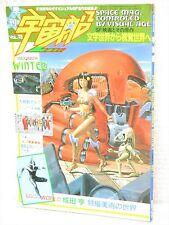 UCHUSEN 13 1983 TOHL NARITA Art Magazine Tokusatsu Sentai Book