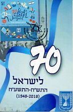 ISRAEL 2018 70th INDEPENDENCE DAY MAXIMUM CARD TYPE 1