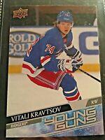 Vitali Kravtsov 2020-21 Upper Deck NHL Young Guns Oversized Jumbo RC #243 NYR 🏒