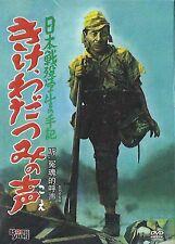 hear the voice of innocent people All Region DVD Hanko Sugimura, Hajime Lzu NEW