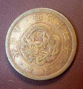 Japan 2 Sen Dragon 1881 Meiji Year 14 Bronze 'EF-gEF'.