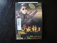 Fight Back to School II (DVD, Mei Ah Printing, 2006) 2 sequel Stephen Chow movie