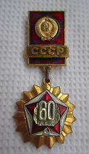 Russian Soviet Enamel Pin Star USSR 60 Years 60 Лет СССР