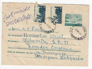 Tchirpan Bulgaria 1955 Stationery Cover to England - Postal History