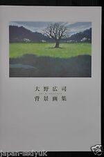"JAPAN Hiroshi Oono ""Art & Technique"" (Kiki's Delivery Service, Wolf Children)"