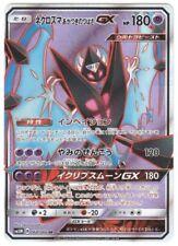 OtBG x1 Dawn Wings Necrozma GX 068/066 SR FA Ultra Moon Pokemon Japanese JPN NM