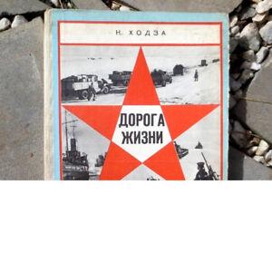 1984 Дорога Жизни- Блокада Ленинграда ROAD OF LIFE Leningrad Siege; WWII RUSSIAN