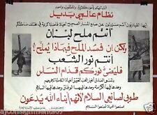 ادمون خياط نظام العالمي البديل Edmond Khayat Cross Lebanese Original Poster 60s?