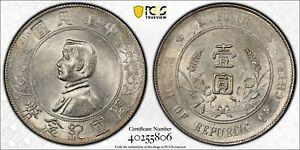 434 1927 Republic Memento Silver Dollar Y-318a, LM-49 PCGS AU58