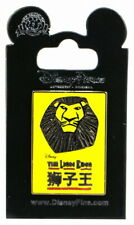 2016 Disney SDR The Lion King Broadway Musical Pin With Packing
