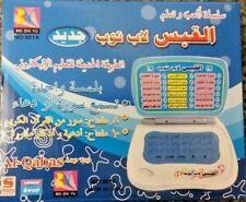 Islamic kids laptop Dua Salah Quran Madrassa Islamic toy New UK Seller
