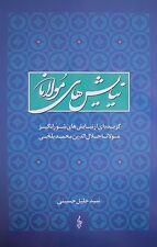 Persian Farsi Book B2247 نیایش های مولانا گزیده کتاب ایرانی فارسی