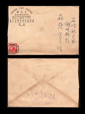 Malaya/Malaysia Selangor 1946 cover, franked BMA 8c, Kuala Lumpur to Singapore.