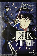 """JAPAN TV Animation K novel """"K SIDE:BLUE"""""""