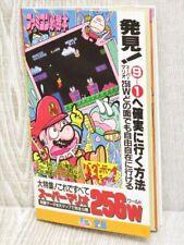 BUG BOY SPECIAL Famicom Cheat Guide Book JI33