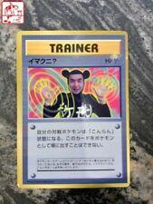 Vintage Pokemon Imakuni? Trainer 1997 (Coro Coro)