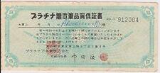 (WV-23) Japanese gift voucher East Tokyo