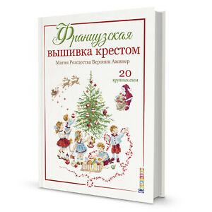 French Cross Stitch Veronique Enginger The Magic of Christmas Patterns Russian