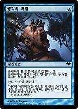 Thought Scour - Korean - Dark Ascension - MTG Magic the Gathering