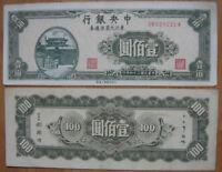 The Central Bank Of China 100 Yuan Bnaknotes 1945