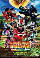 KISHIRYU SENTAI RYUSOULGER THE MOVIE - COMPLETE ANIME MOVIE DVD BOX SET