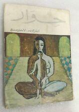 1966 Hiwar Rare Arabic Cultural Lebanese Magazine #21  مجلة حوار النادرة