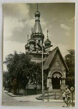 Bulgaria Russian Church Sofia 1960 Postcard (P319)