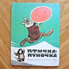 Chukchi & Eskimo Folk Tales. RUSSIAN CHILDREN BOOK. ill by Rachev 1980